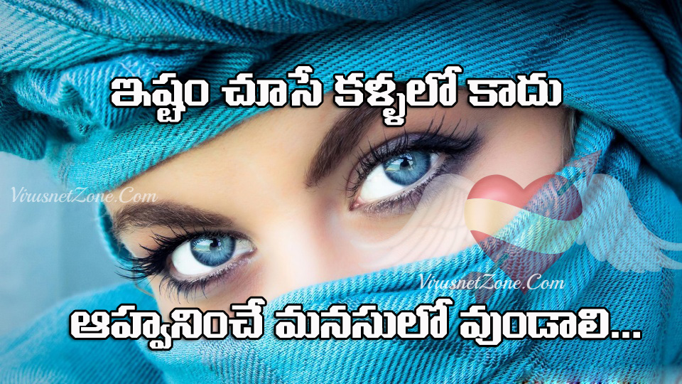 Telugu Love Quotes Alluring Heart Touching Telugu Love Feeling Images Telugu Quotes On Love