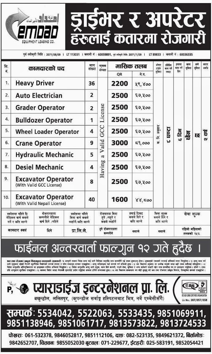 DRIVER, OPERATOR VACANCY IN QATAR