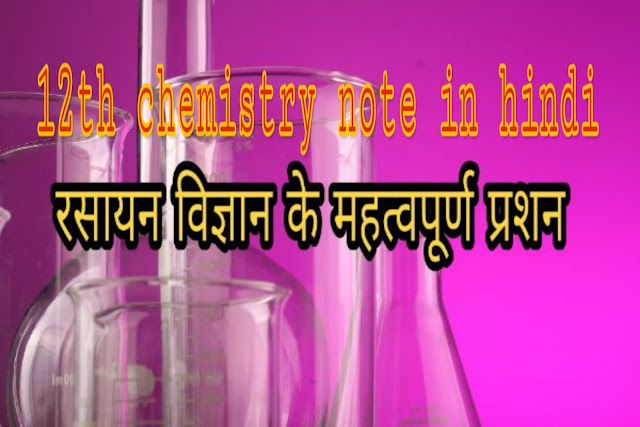 12th chemistry note in hindi