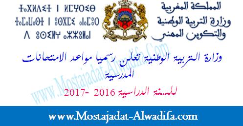 وزارة التربية الوطنية تعلن رسميا مواعد الامتحانات المدرسية للسنة الدراسية 2016 -2017