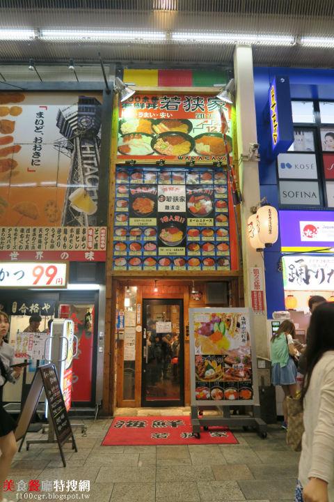 [日本] 大阪/道頓崛【若狹家-難波店】平價海鮮丼飯連鎖店 給我來碗滿滿海鮮的海鮮丼