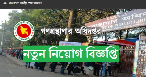 Bangladesh Public Library Department Job Circular 2018 1