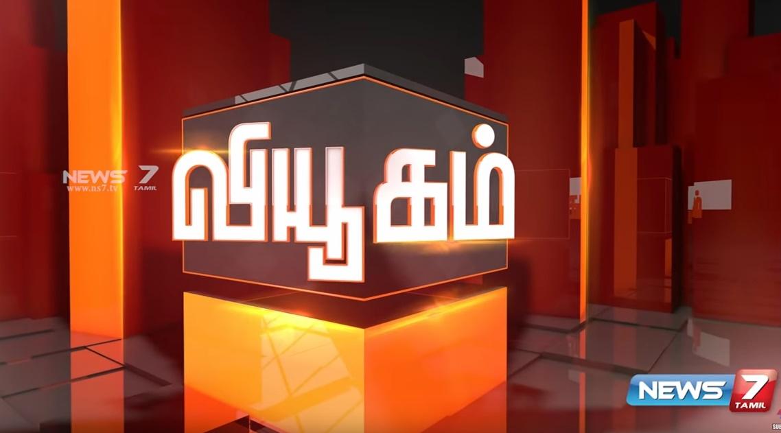 Viyugam 24-03-2019 News 7 Tamil