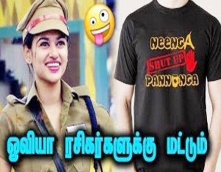 -Shirt | Neenga Shutup Pannunga | Oviya | Bigg Boss | Saveoviya | Oviya Viral