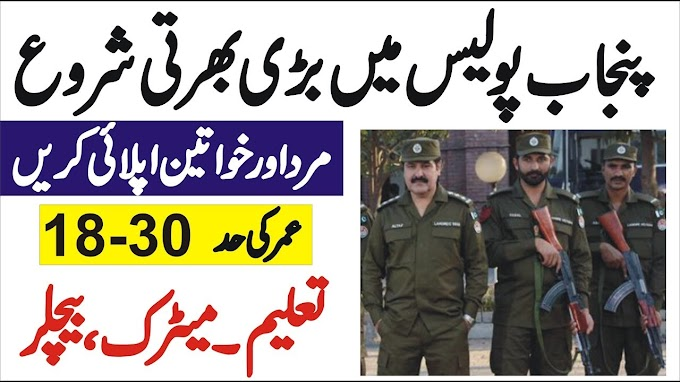 Punjab Police Jobs For Male and Female Jobs 2021 Apply Online