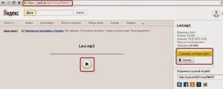 http://www.iozarabotke.ru/2015/03/kak-peredat-fajli-cherez-yandex-disk.html