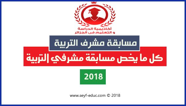 كل ما يخص مسابقة مشرفي التربية 2018