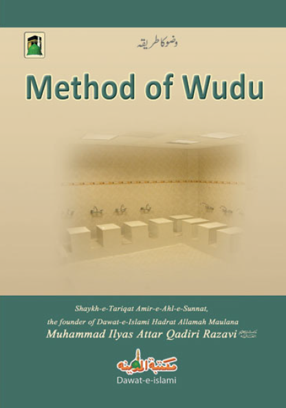 Method of Wudu in English Language PDF
