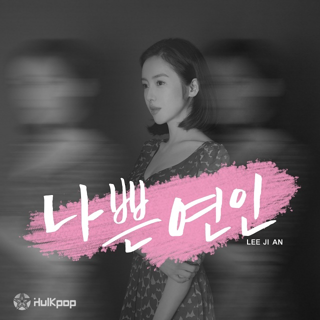[Single] Lee Ji An – Bad Lovers