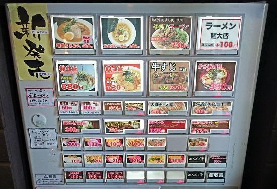 油そば めんらく亭 琉大東口店の食券機の写真