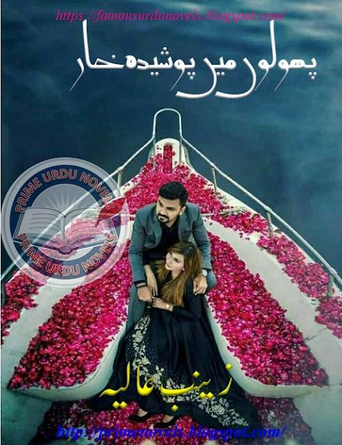 Phoolon mein posheeda khaar novel online reading by Zainab Aliya Complete