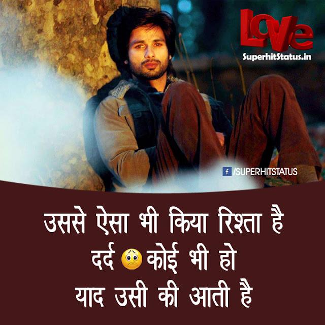Sad Status Dp Images in Hindi For Whatsapp