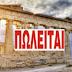 Το Υπερταμείο προωθεί το ξεπούλημα οικοπέδων, κατοικιών, επαγγελματικών χώρων και ξενοδοχείων σε όλη την Ελλάδα