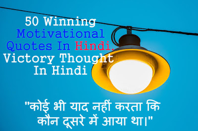 50 Winning Motivational Quotes In Hindi. Victory Thought In Hindi,50 Winning Inspirational Quotes In Hindi,Encouragement and Inspirational Hindi Quotes Positive Hindi Quotes,Winning Daily Hindi Motivation,  Winning Uplifting, and  Hindi  Inspiration Saying,Victory Hindi Motivational & Inspirational Quotes Good Positive & Encouragement Thought.,motivational quotes in hindi for students,hindi quotes about life and love,hindi quotes in english,motivational quotes  in hindi with pictures,truth of life quotes in hindi,personality quotes in hindi,motivational quotes in hindi motivational quotes in hindi,Hindi inspirational quotes in Hindi ,Hindi motivational quotes in Hindi,Hindi positive quotes in Hindi ,Hindi inspirational sayings in Hindi ,Hindi encouraging quotes in Hindi ,Hindi best quotes,inspirational messages Hindi ,Hindi famous quote,Hindi uplifting quotes,Hindi motivational words,motivational thoughts in Hindi ,motivational quotes for work,inspirational words in Hindi ,inspirational quotes on life in Hindi daily inspirational quotes Hindi,motivational messages,success quotes Hindi ,good quotes,best motivational quotes Hindi ,positive life quotes Hindi,daily quotesbest inspirational quotes Hindi,inspirational quotes daily Hindi,motivational speech Hindi,motivational sayings Hindi,motivational quotes about life Hindi,motivational quotes of  the day Hindi,daily motivational quotes in Hindi,inspired quotes in Hindi,inspirational in Hindi,positive quotes for the day in Hindi,inspirational quotations  in Hindi ,famous inspirational quotes  in Hindi ,inspirational sayings about life in Hindi ,inspirational thoughts in Hindi ,motivational phrases  in Hindi ,best quotes about life,inspirational quotes for work  in Hindi ,short motivational quotes  in Hindi ,daily positive quotes,motivational quotes for success famous motivational quotes in Hindi,good motivational quotes in Hindi,great inspirational quotes in Hindi,positive inspirational quotes,most inspirational quotes in Hindi ,motivational and inspirational quotes,good inspirational  quotes in Hindi,life motivation,motivate in Hindi,great motivational quotes  in Hindi motivational lines in  Hindi,positive motivational quotes in Hindi,short encouraging quotes,