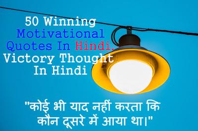 Hindi Encouragement and Inspirational Hindi Quotes Positive Hindi Quotes, Winning Daily Hindi Motivation, Hindi Winning Uplifting, and Hindi Inspiration Saying, Victory Hindi Motivational & Hindi Inspirational Quotes Good Positive & Hindi Encouragement Thought.
