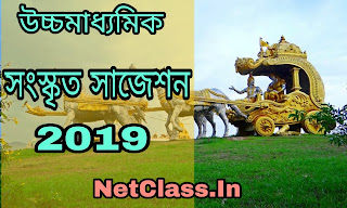 West Bengal HS 2020 Sanskrit Suggestion Free Download | With Sure Common PDF Download