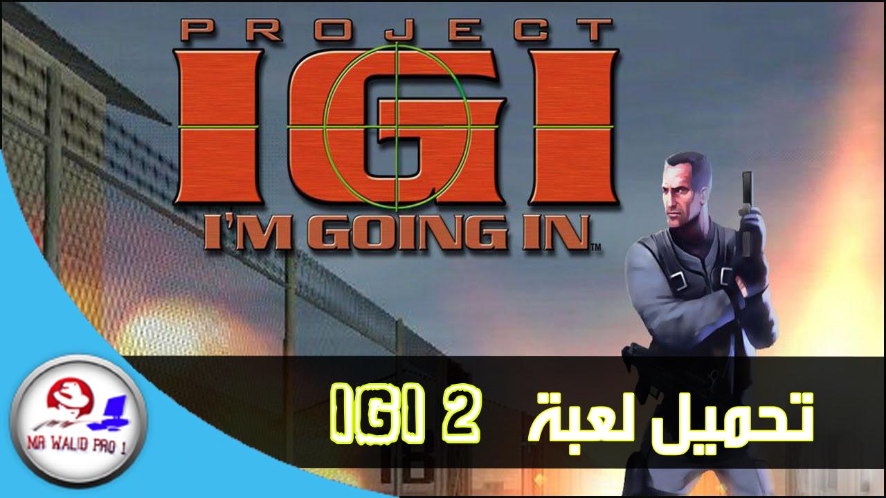 تحميل لعبة igi 4 مضغوطة