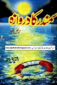 Samandar Ka Darwaza Urdu Novel By Ishtiaq Ahmad