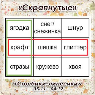 http://skrapnutyie.blogspot.ru/2016/11/0511-0412.html