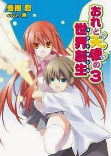 おれと天使の世界創世 01-03巻