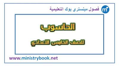 تحميل كتاب الحاسوب للصف الخامس 2018-2019-2020-2021