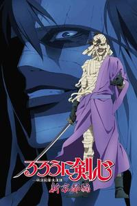 Poster Rurouni Kenshin: New Kyoto Arc: Warble of Light