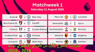 جدول مباريات الأسبوع الأول من الدوري الإنجليزي 2018 - 2019