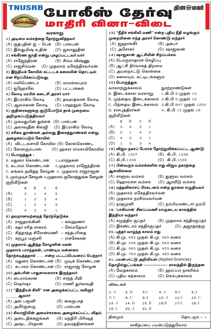 TN Police Exam History Model Questions Answers (Dinamalar 1.1.2018) Download PDF