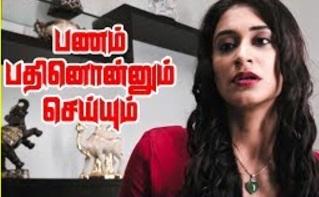Pannam Pathinonnum Seyyum Scenes | Karate Raja upset with Alisha | Bharani works at Alisha's house