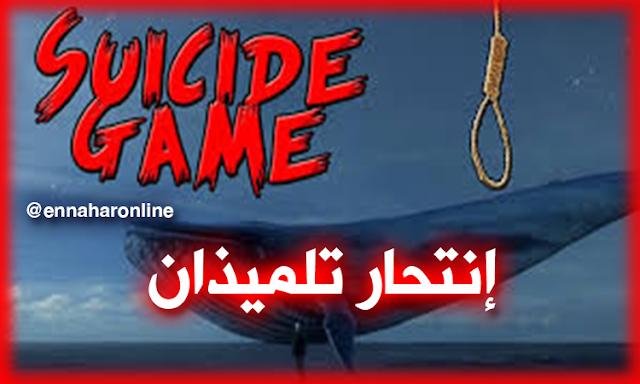 انتحار تلميذان بسبب لعبة الحوت الأزرق ببجاية