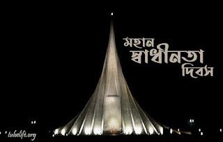 Mohan shadhinota dibos photo in bangla font
