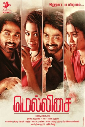 Puriyaadha Pudhir (2019) Full Hindi Dual Audio Movie Download 720p 480p HDRip Free Download Full Movie Worldfree4u 9xmovies