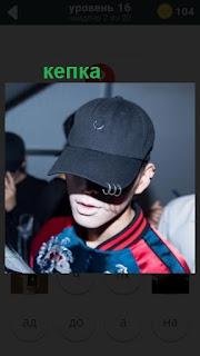 на голове мужчины одета кепка 16 уровень 470 слов