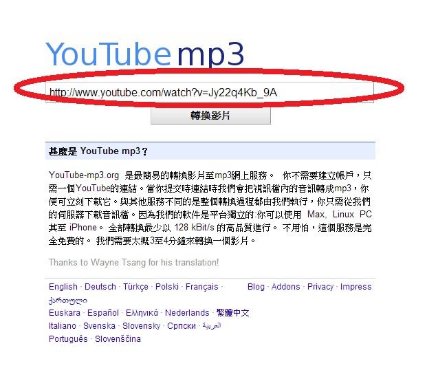 如何將YouTube的MV轉成mp3音樂檔?