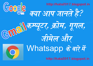 Do you Know About Computer, Google , Gmail and Whatsapp1