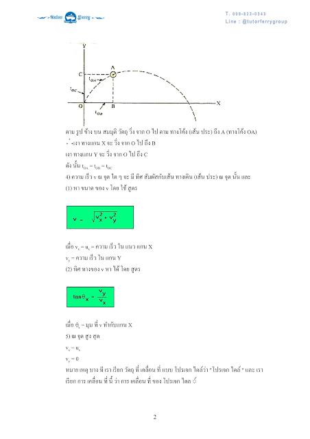 สรุปฟิสิกส์ มัธยมปลาย เรื่องการเคลื่อนที่แบบต่างๆ