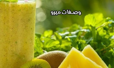 عصير الأناناس مع الكيوي