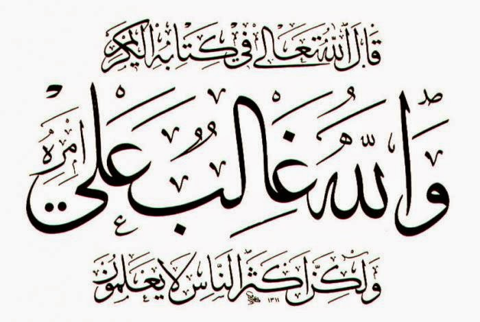 kaligrafi tsuluts Arief Afandi