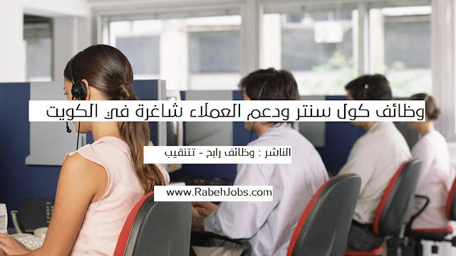 وظائف كول سنتر ودعم العملاء شاغرة في الكويت