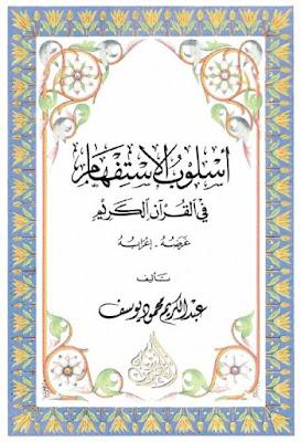 أسلوب الاستفهام في القرآن الكريم غرضه وإعرابه . عبد الكريم محمود , pdf