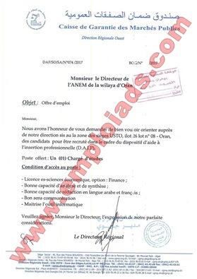 اعلان عرض عمل بصندوق ضمان الصفقات العمومية ولاية وهران مارس 2017