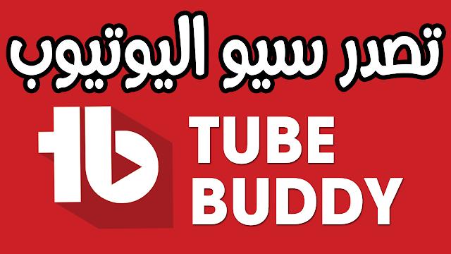 إضافة TB TubeBuddy لمتصفحك لجلب الكلمات المفتاحية KEYWORDS وتصدر سيو اليوتيوب