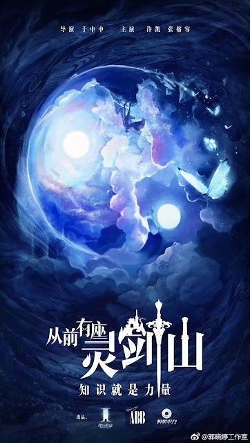 Congqian Youzuo Lingjianshan live-action series