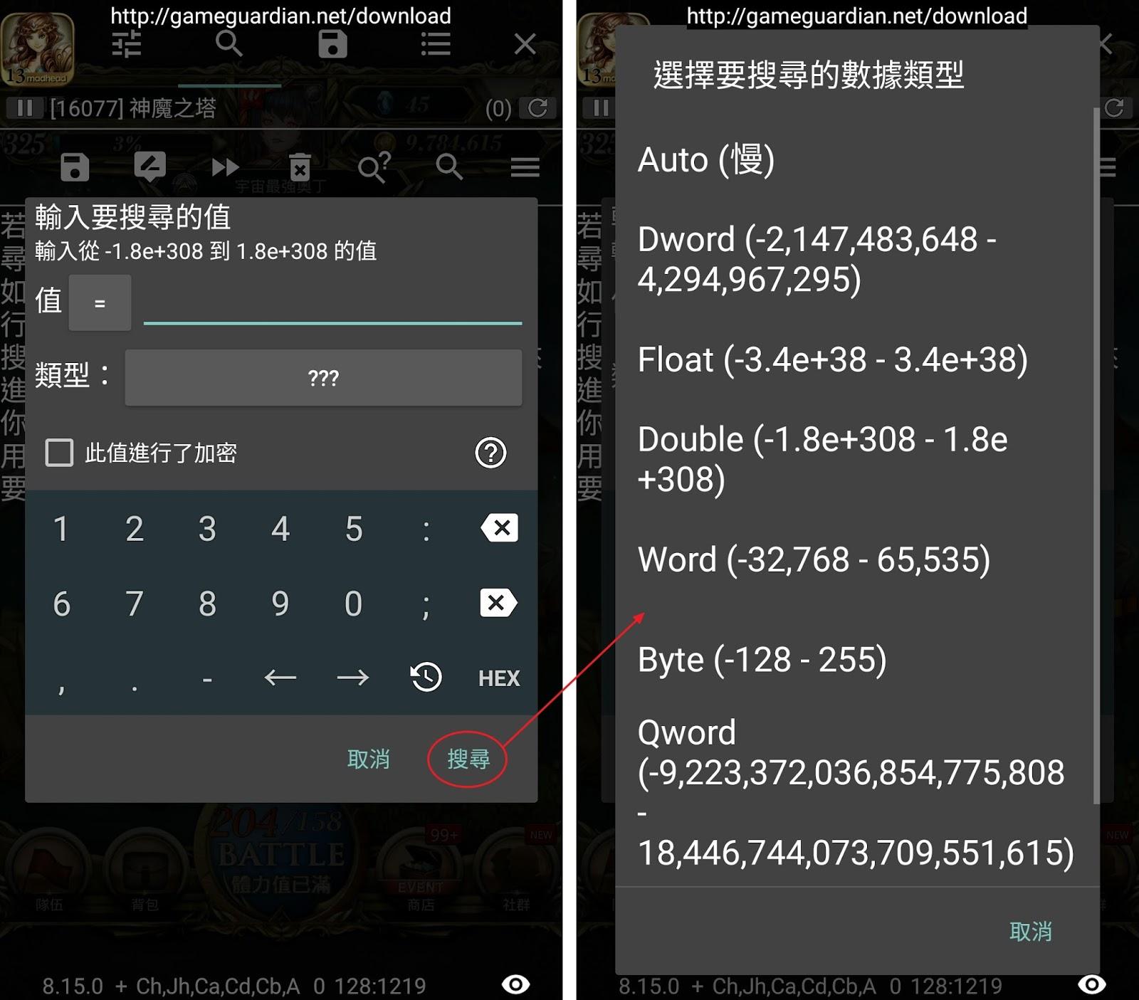 Screenshot 20170505 181328 - 《GameGuardian》最新手遊作弊修改器,還可當加速器、支援安卓6.0以上