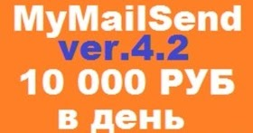 mymailsend ver.4.2