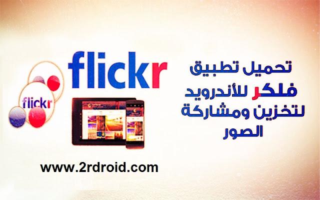 تحميل و شرح كيفية استخدام موقع و تطبيق Flickr