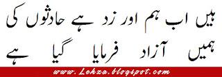 Hain Ab Hum Aur Zad Hai Hadison Ki  Hamien Azaad Farmaya Gaya Hai