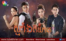 Steang Pikheat [42-62Ep] END