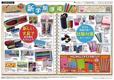 08/20〜08/30 新学期準備