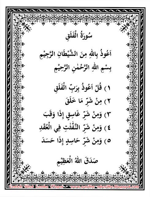Ta'awudz, Basmallah, QS Al-Falaq 1 - 5 dan Tasdiqah